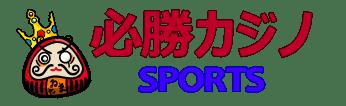 必勝カジノ Sports
