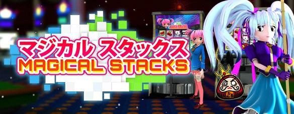 magical stacksオンラインスロットマシン